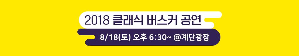 2018 클래시 버스커 공연 8/18(토) 오후 6:30 @ 계단광장