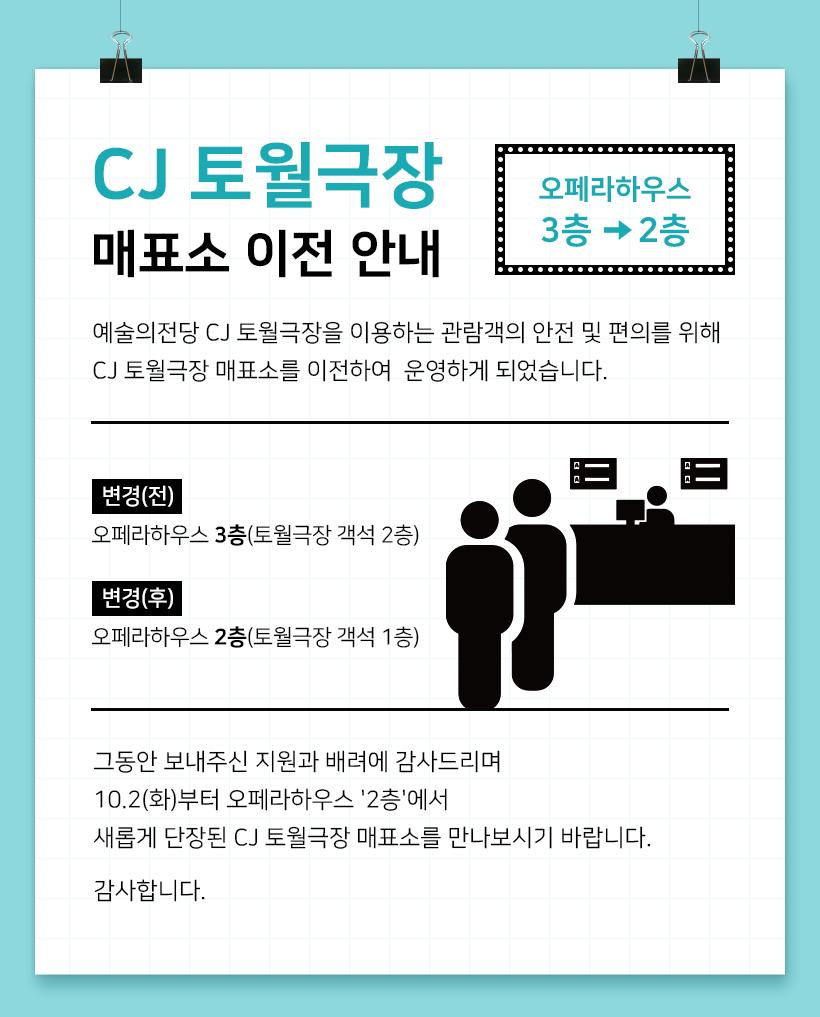 CJ 토월극장 매표소 이전 안내(오페라하우스 3층 → 2층)