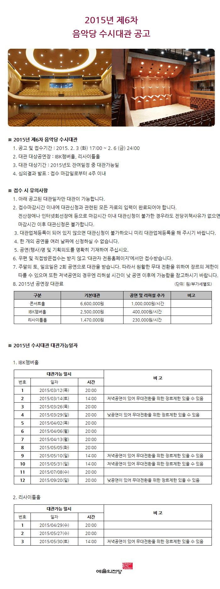 2015년 제6차 음악당 수시대관 공고