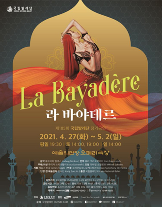 Korean National Ballet _ La Bayadere